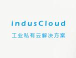 indusCloud 工业私有云