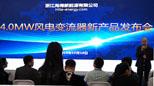 海得新能源参展2016北京国际风能大会暨展览会并现场举办新品发布!