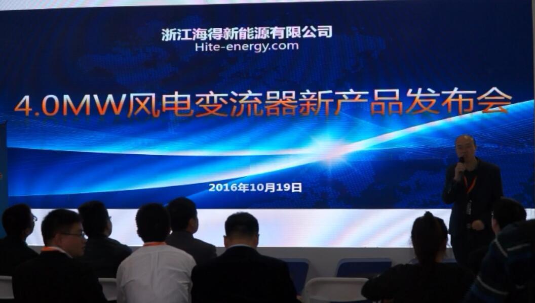 海得新能源参展2016北京国际风能大会暨展览会及新品发布