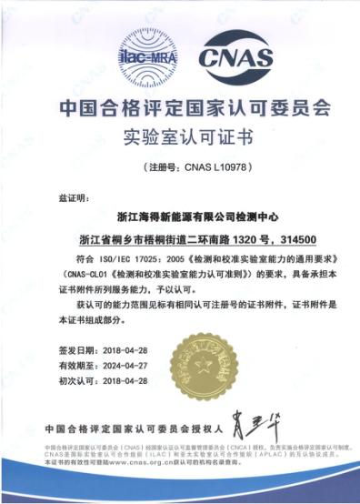 浙江海得新能源有限公司检测中心通过CNAS实验室认可,一举跻身国家认可实验室行列
