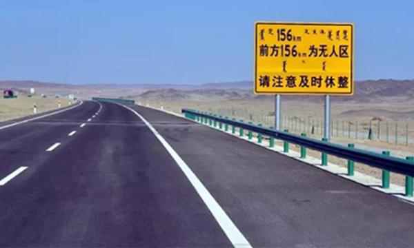 内蒙古京新高速(G7)临白段收费系统