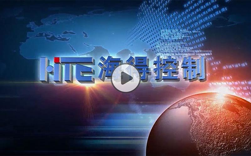 海得控制新能源动力宣传片