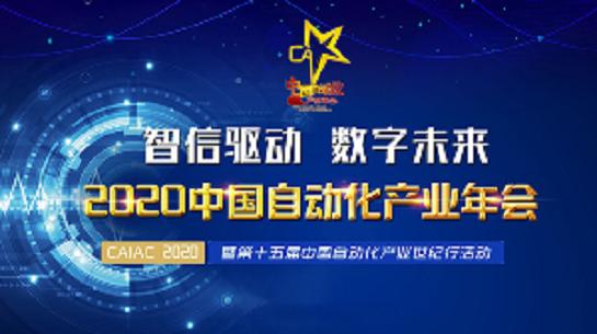 成都海得獲得2019中國自動化領域最具影響力工程項目獎