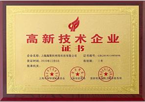 海斯科被认定为上海市高新技术企业